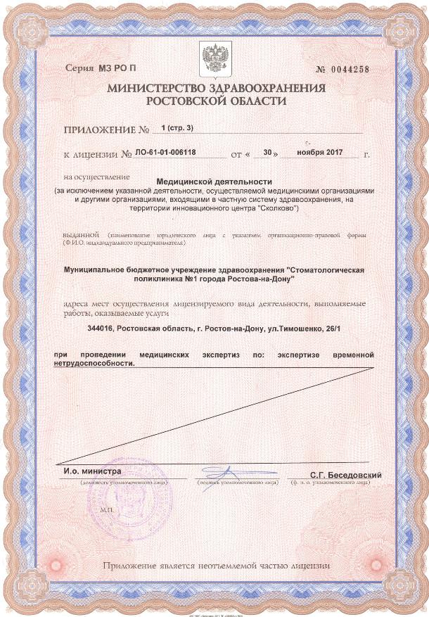 Лицензия 2017 Приложение стр. 03