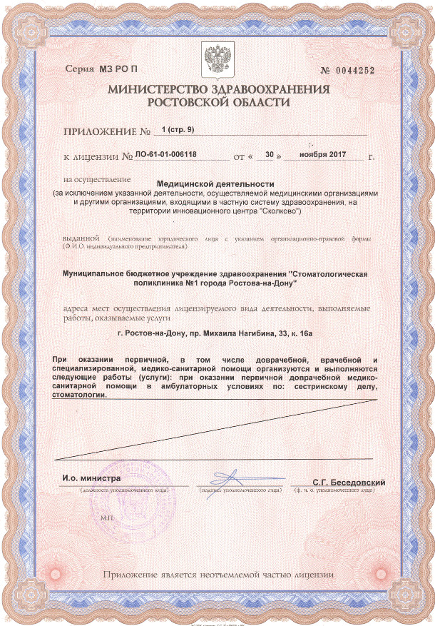 Лицензия 2017 Приложение стр. 09