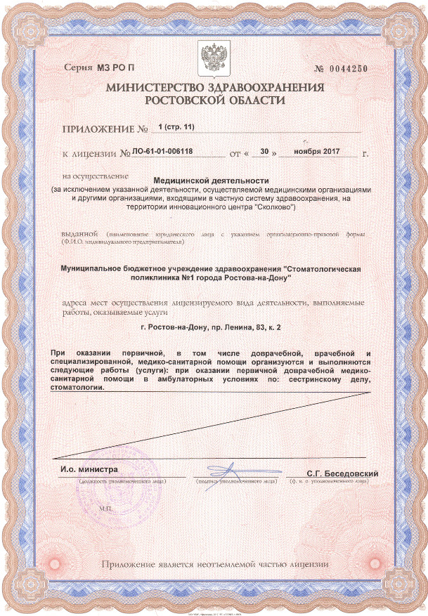 Лицензия 2017 Приложение стр. 11