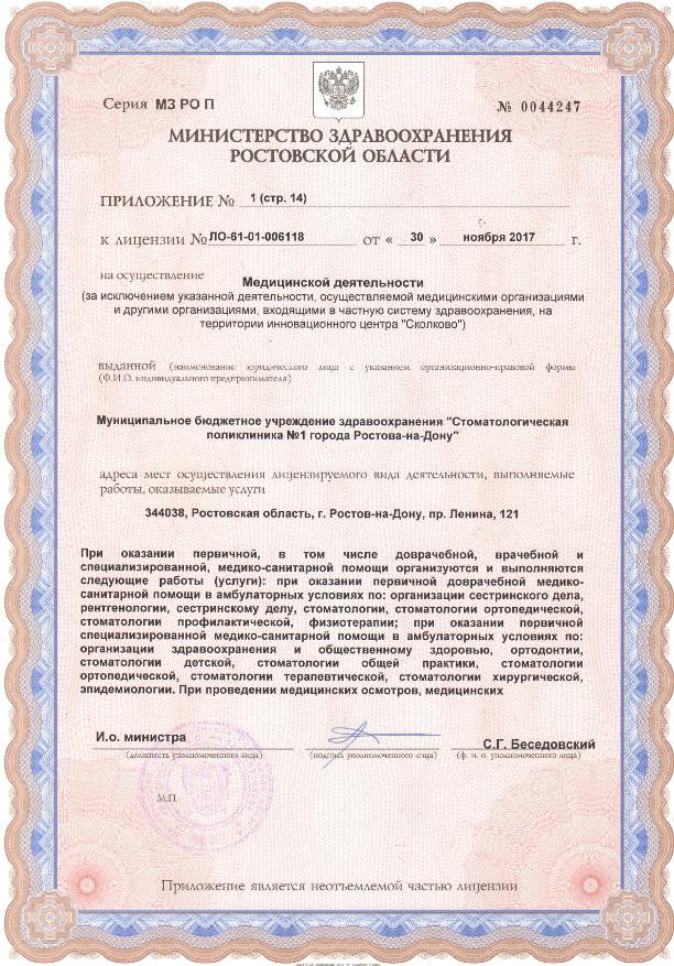 Лицензия 2017 Приложение стр. 14
