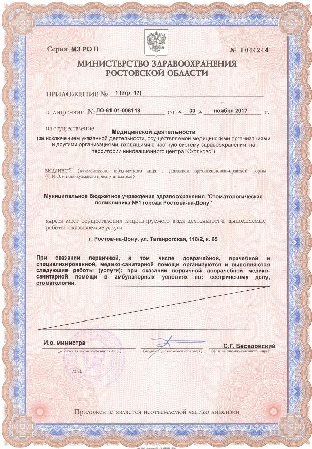 Лицензия 2017 Приложение стр. 17