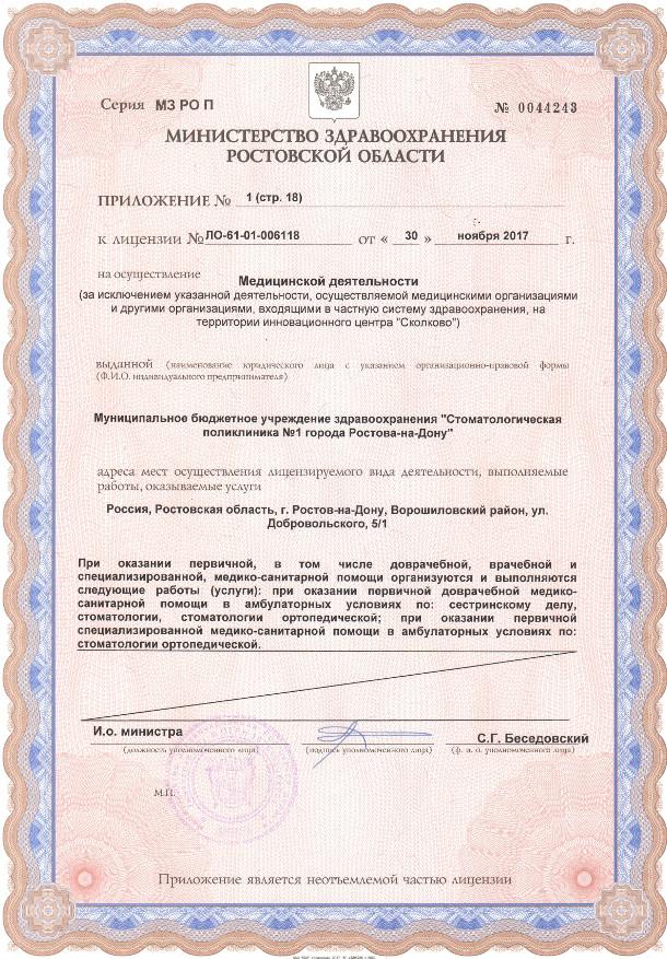 Лицензия 2017 Приложение стр. 18