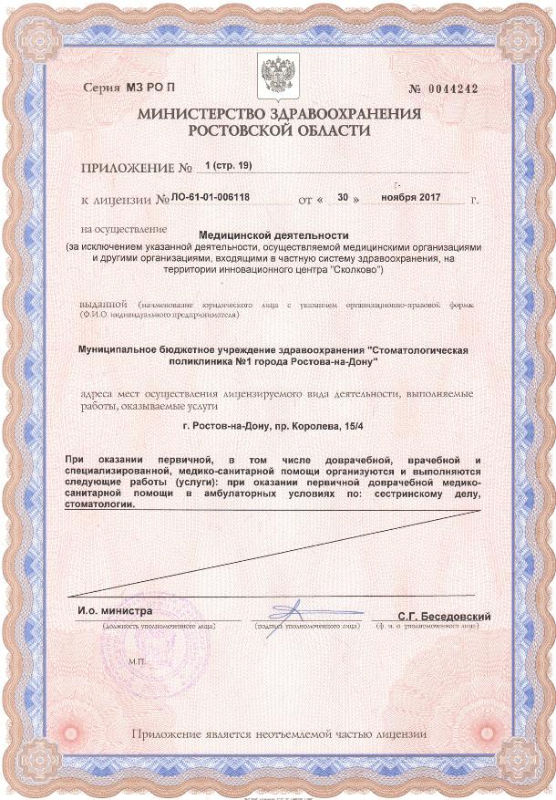 Лицензия 2017 Приложение стр. 19