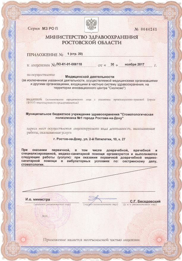 Лицензия 2017 Приложение стр. 20