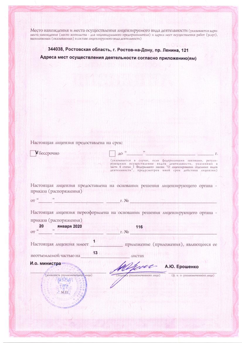 Лицензия 2020 стр. 02