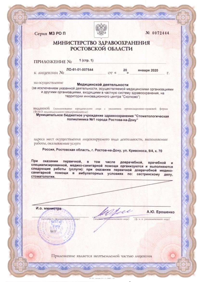 Лицензия 2020 Приложение стр. 01