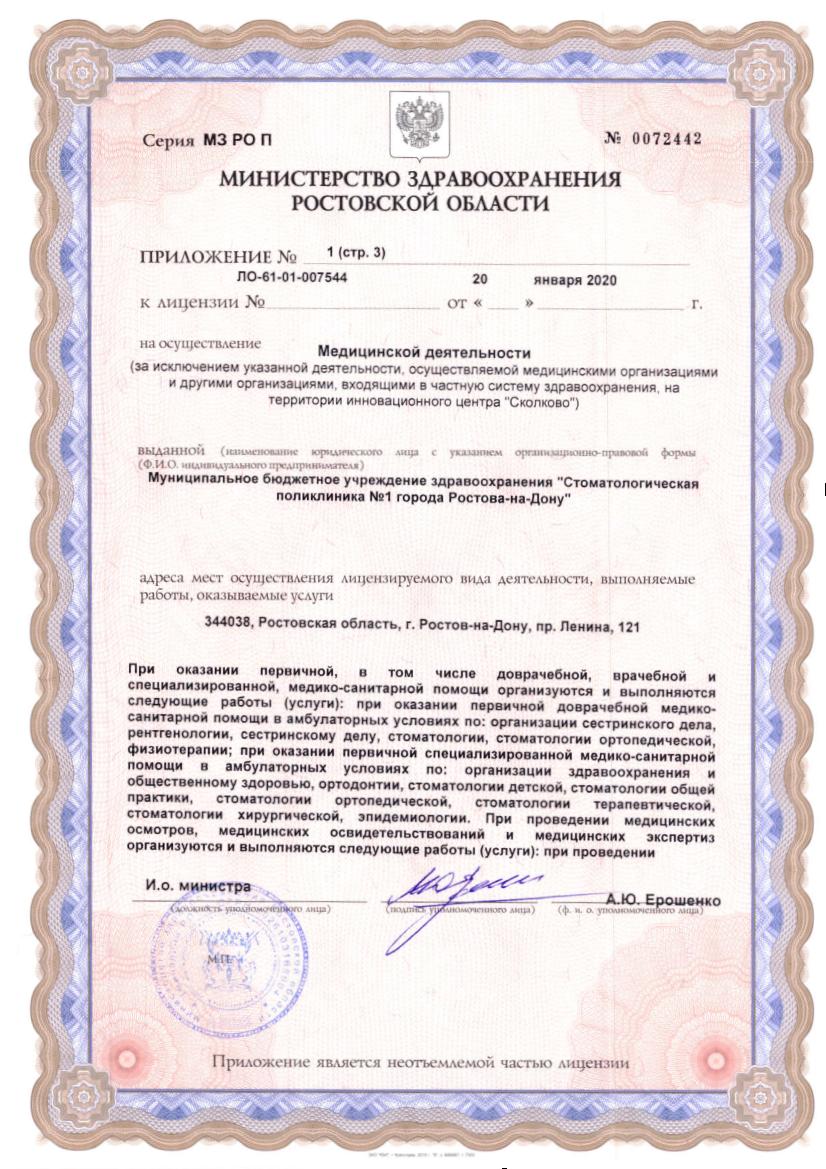 Лицензия 2020 Приложение стр. 03