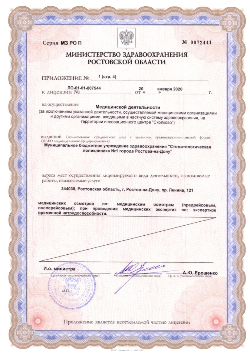 Лицензия 2020 Приложение стр. 04