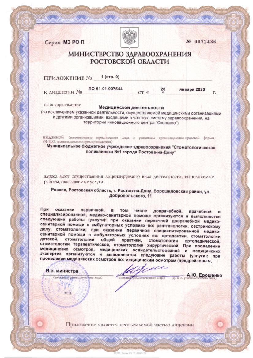 Лицензия 2020 Приложение стр. 09