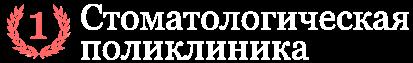 """МБУЗ """"Стоматологическая поликлиника №1 города Ростова-на-Дону"""""""