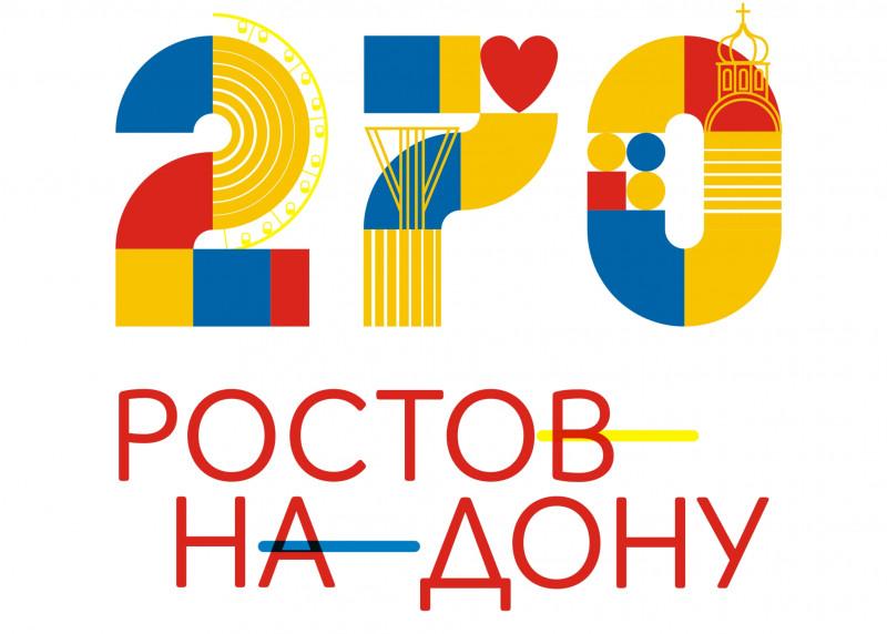 Иллюстрация к 270 летию Ростова-на-Дону