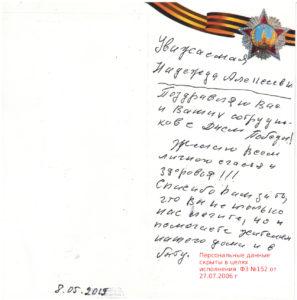 Открытка 002 с Поздравлением Великой Победы
