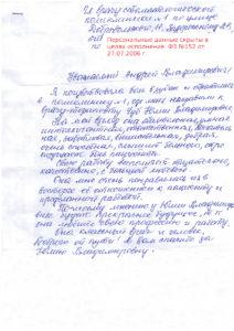 Скан-копия благодарственного письма от 25.04.2019