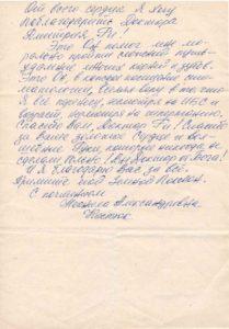 Благодарственное письмо от Костюк