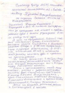 Благодарственное письмо от М.Линник стр. 01