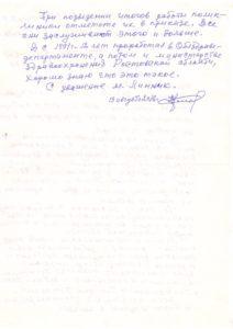 Благодарственное письмо от М.Линник стр. 02