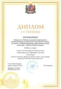 Фото диплома 1 место в конкурсе по новогоднему оформлению